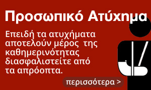 prosopiko-atixima